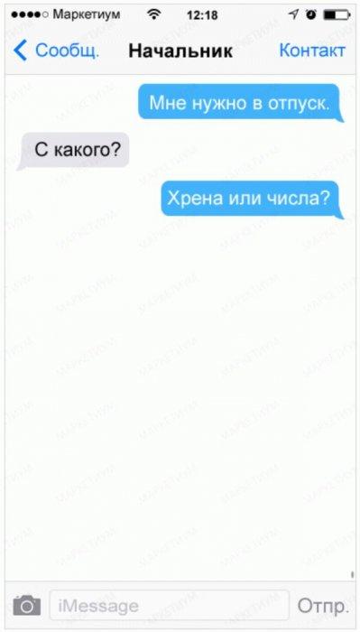 1469688717_15-sms-dlya-teh-kto-mechtaet-ob-otpuske_aab3238922bcc25a6f606eb525ffdc561_result
