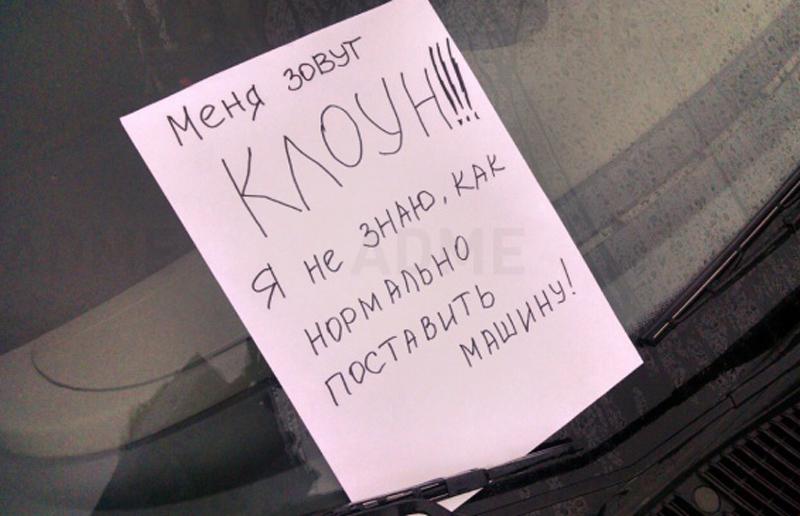 priparkovalis-ne-po-lyudski_b772d43b49bb57b596d0343c33bcffec