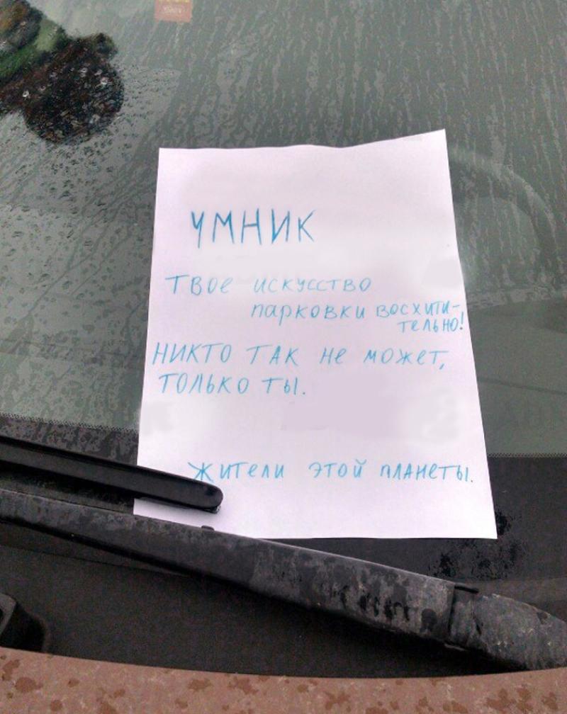 priparkovalis-ne-po-lyudski_b7b2d5a8d1b4d64f0e89e293d4ac08eb