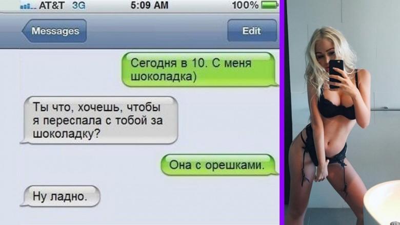 11-samykh-smeshnykh-sms-kotorye-zastavyat-vas-valyatbsya-po-polu-ot-smekha_1500824918-b