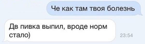 1469602237_884-bolezn-proshla