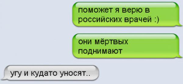 1469602280_58-rossijskie-vrachi