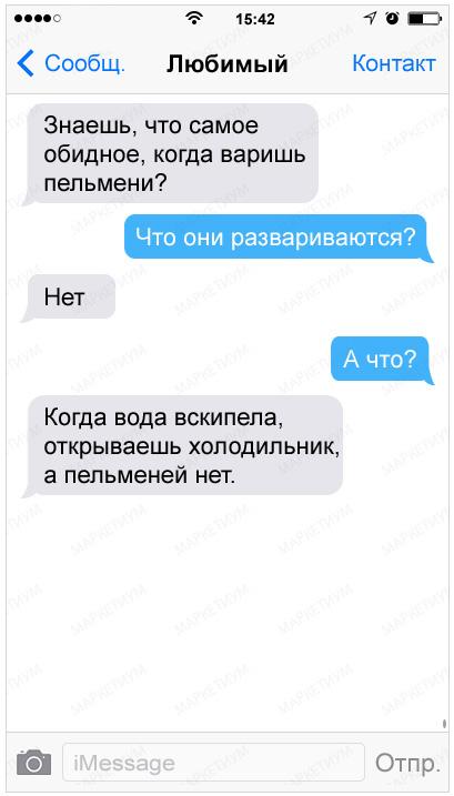 23-sms-s-pravdoj-zhizni_45c48cce2e2d7fbdea1afc51c7c6ad26