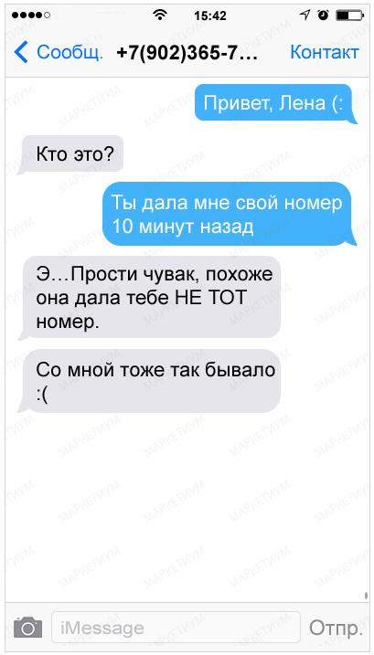 23-sms-s-pravdoj-zhizni_a87ff679a2f3e71d9181a67b7542122c