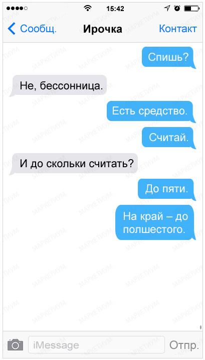 23-sms-s-pravdoj-zhizni_b6d767d2f8ed5d21a44b0e5886680cb9