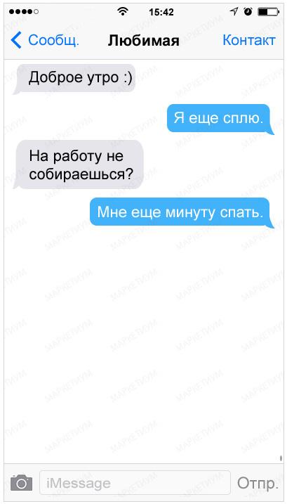23-sms-s-pravdoj-zhizni_d3d9446802a44259755d38e6d163e8201
