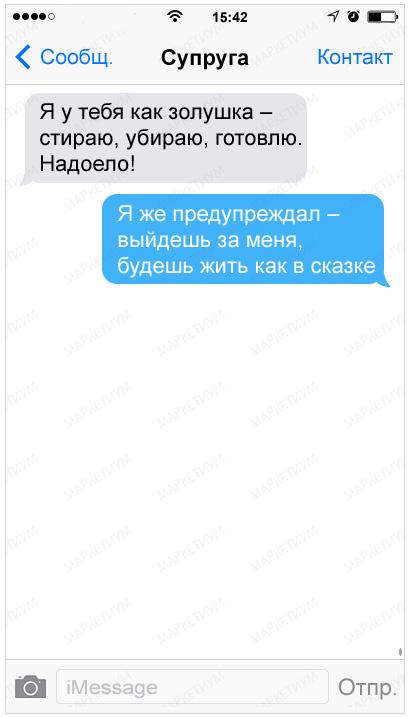 23-sms-s-pravdoj-zhizni_e4da3b7fbbce2345d7772b0674a318d51