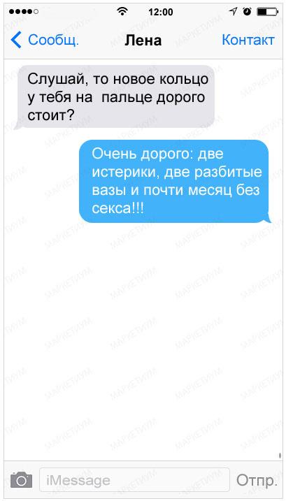 26-sms-ot-luchshih-podrug_3c59dc048e8850243be8079a5c74d079