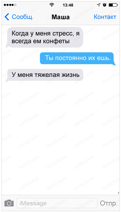 26-sms-ot-luchshih-podrug_98f13708210194c475687be6106a3b841