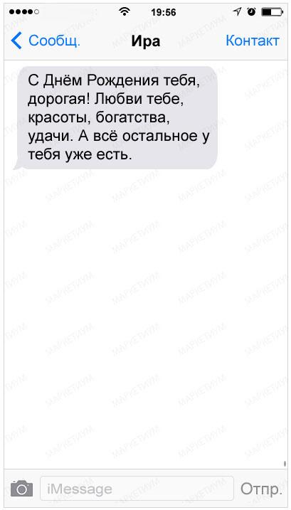 26-sms-ot-luchshih-podrug_c20ad4d76fe97759aa27a0c99bff67101