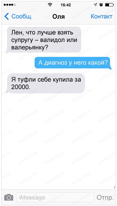 26-sms-ot-luchshih-podrug_c81e728d9d4c2f636f067f89cc14862c