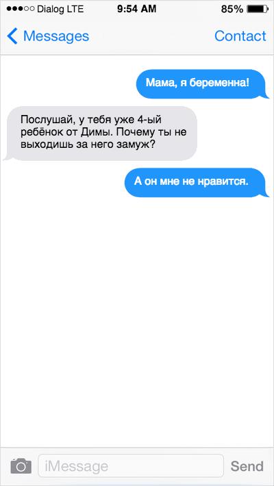 sms-haha-wuz-1