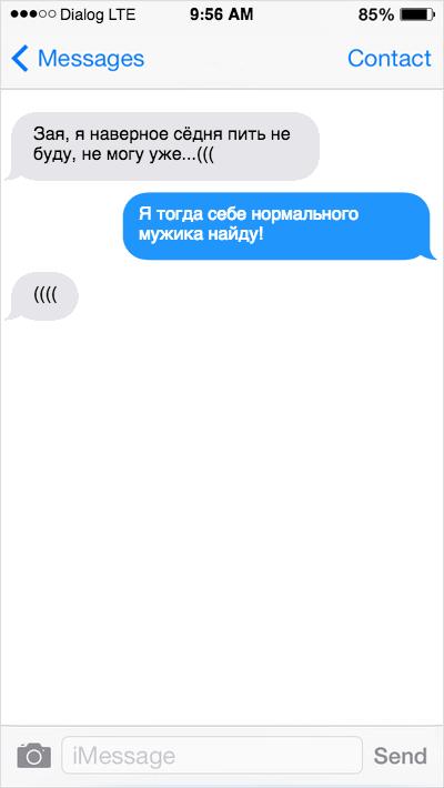 sms-haha-wuz-3