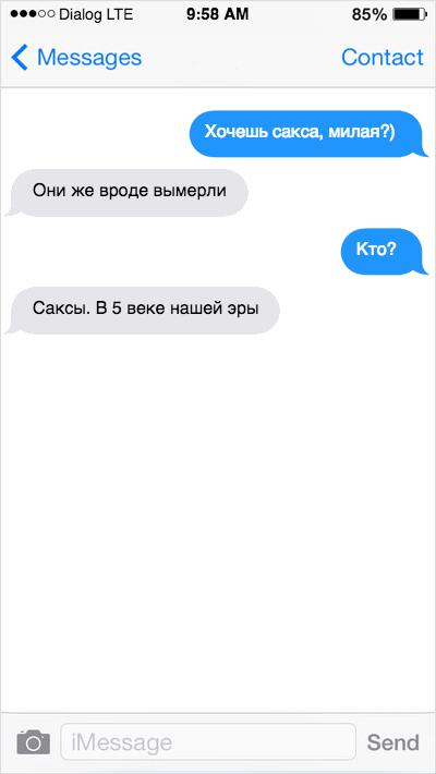 sms-haha-wuz-5