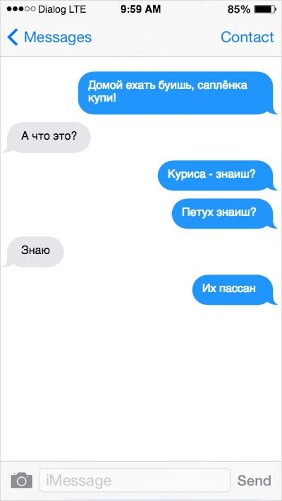 sms-haha-wuz-6