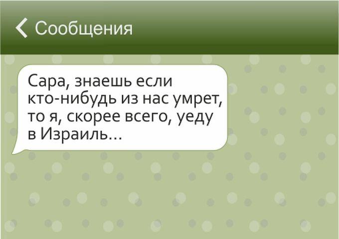 smsevrei11-1