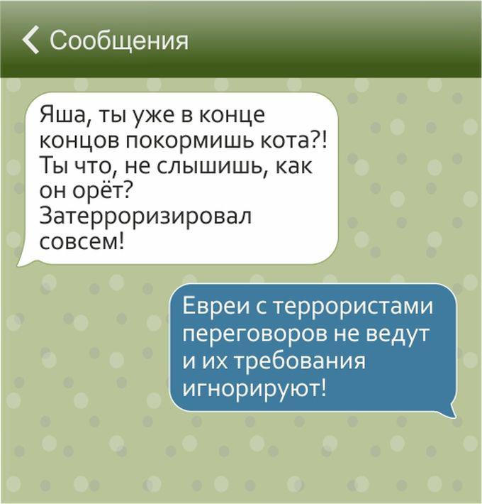 smsevrei9-1