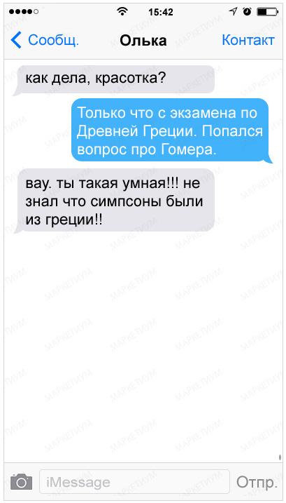 23-sms-kotorye-podnimut-nastroenie_37693cfc748049e45d87b8c7d8b9aacd1