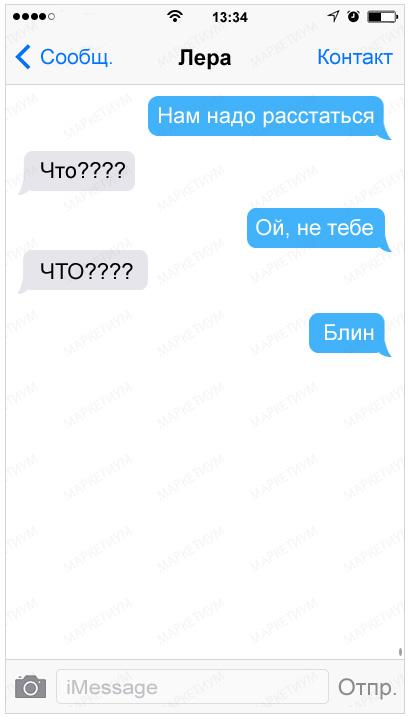 23-sms-kotorye-podnimut-nastroenie_45c48cce2e2d7fbdea1afc51c7c6ad261