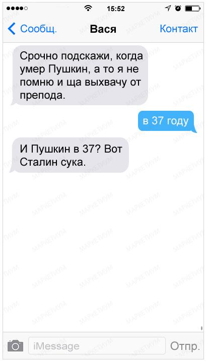 23-sms-kotorye-podnimut-nastroenie_6512bd43d9caa6e02c990b0a82652dca1