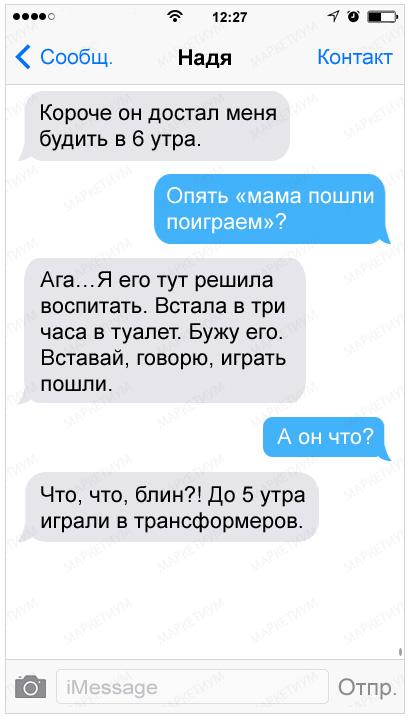 23-sms-kotorye-podnimut-nastroenie_8f14e45fceea167a5a36dedd4bea2543