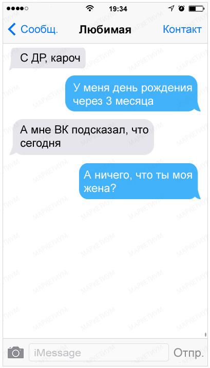 23-sms-kotorye-podnimut-nastroenie_98f13708210194c475687be6106a3b841