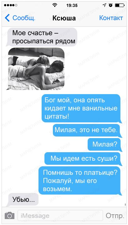 23-sms-kotorye-podnimut-nastroenie_c74d97b01eae257e44aa9d5bade97baf
