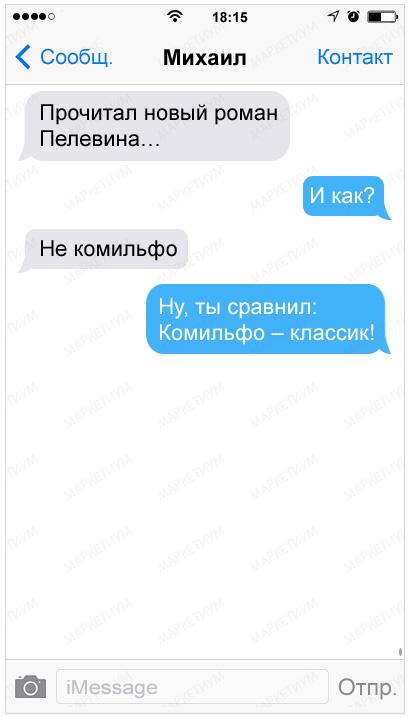 23-sms-kotorye-podnimut-nastroenie_c81e728d9d4c2f636f067f89cc14862c1