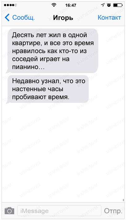 23-sms-kotorye-podnimut-nastroenie_c9f0f895fb98ab9159f51fd0297e236d1
