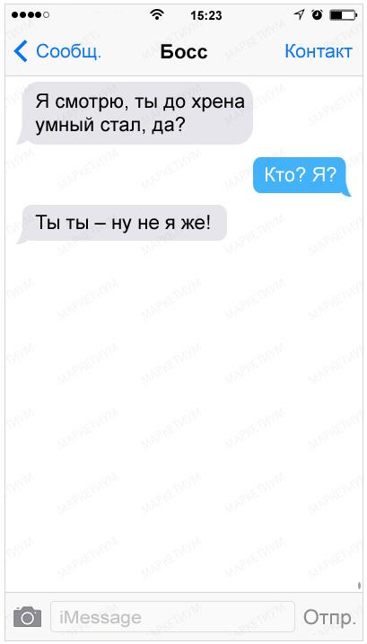 23-sms-kotorye-podnimut-nastroenie_e4da3b7fbbce2345d7772b0674a318d51