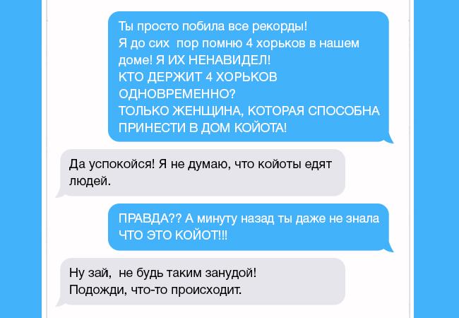 rsas-aukd-zhena-napisala-muzhu-chto-nashla-sobachku-kogda-ponyal-chto-eto-za-zhivotnoe-edva-ne-lishilsya-dara-rechi_dfa306b9d05a30fd85142d96df39a7e2